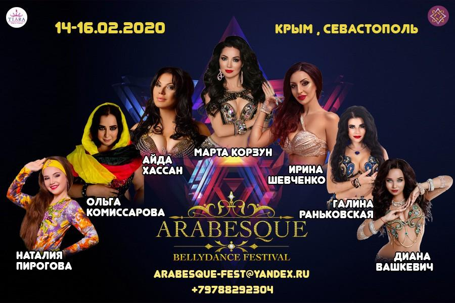 Программа Фестиваля по Oriental Dance ARABESQUE-2020 14-16 февраля