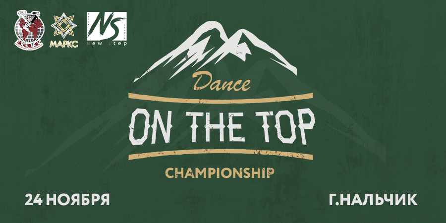 ON THE TOP DANCE CHAMPIONSHIP</br>24 ноября 2019
