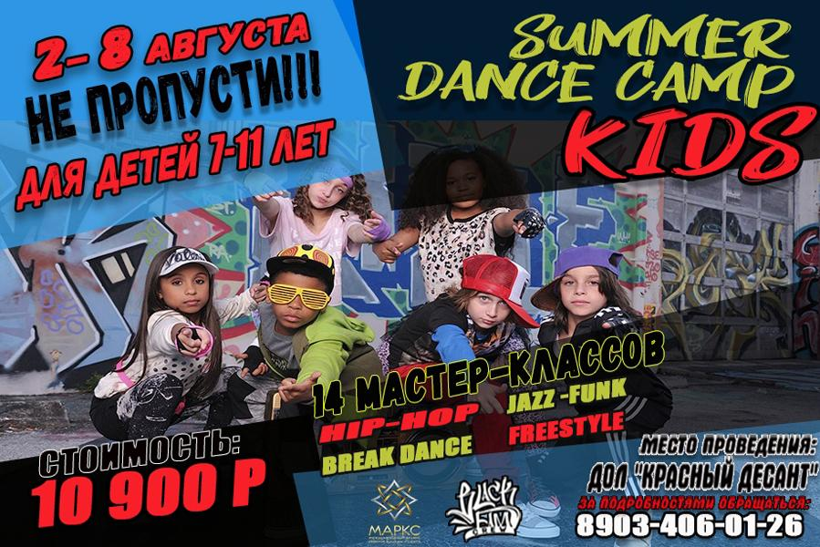 SUMMER DANCE CAMP KIDS, 2-8 АВГУСТА, ДОЛ