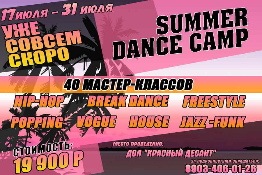 SUMMER DANCE CAMP, 17 -31 ИЮЛЯ, ДОЛ