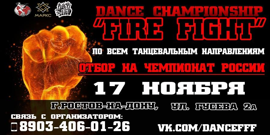 FIRE FIGHT 17 ноября 2019