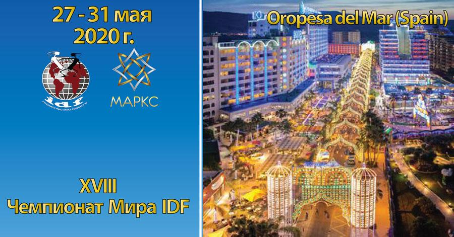 18th WORLD DANCE CHAMPIONSHIP  27-31 мая 2020 г. , г. Oropesa del Mar (Испания)